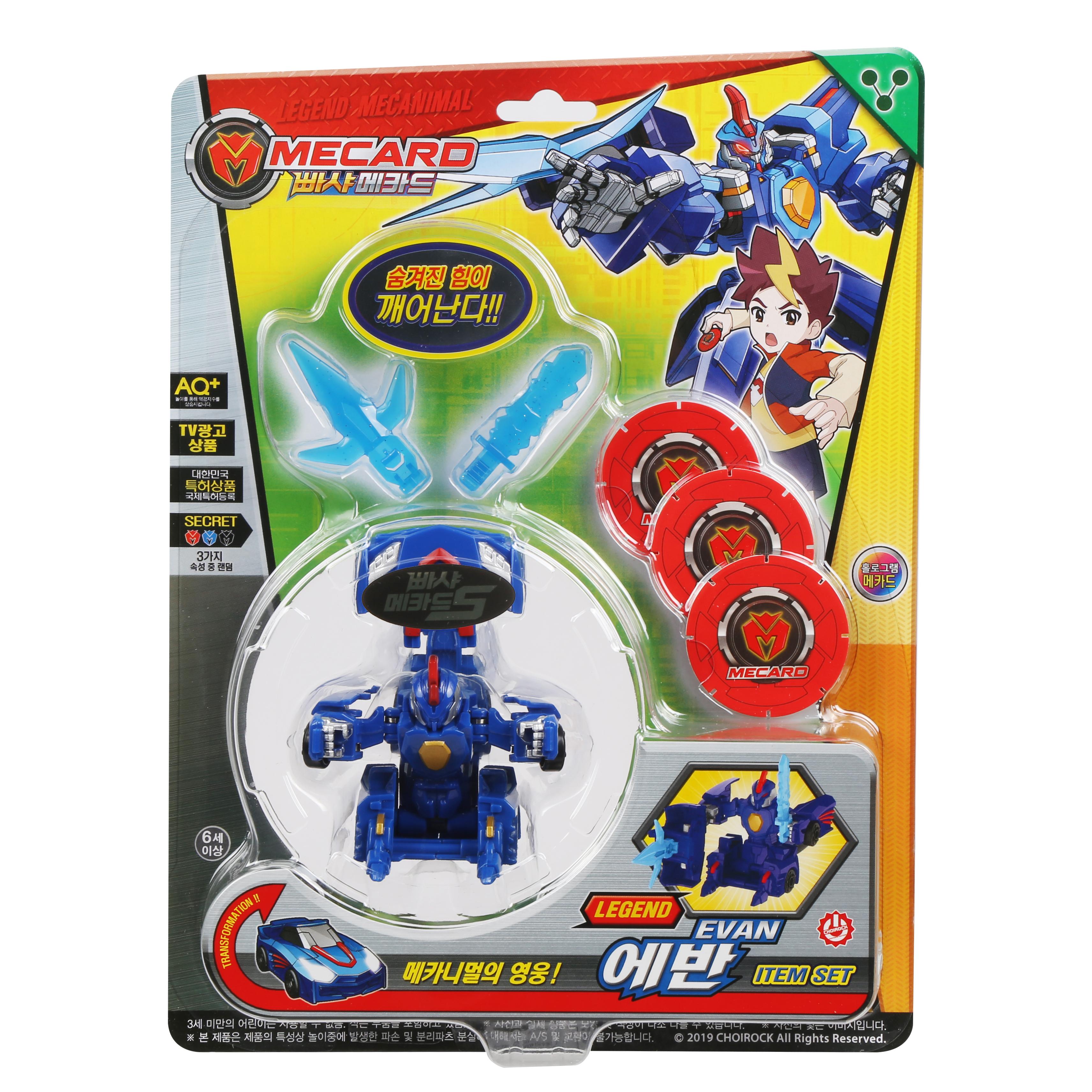 빠샤메카드 레전드에반 아이템세트 로봇장난감, 혼합 색상