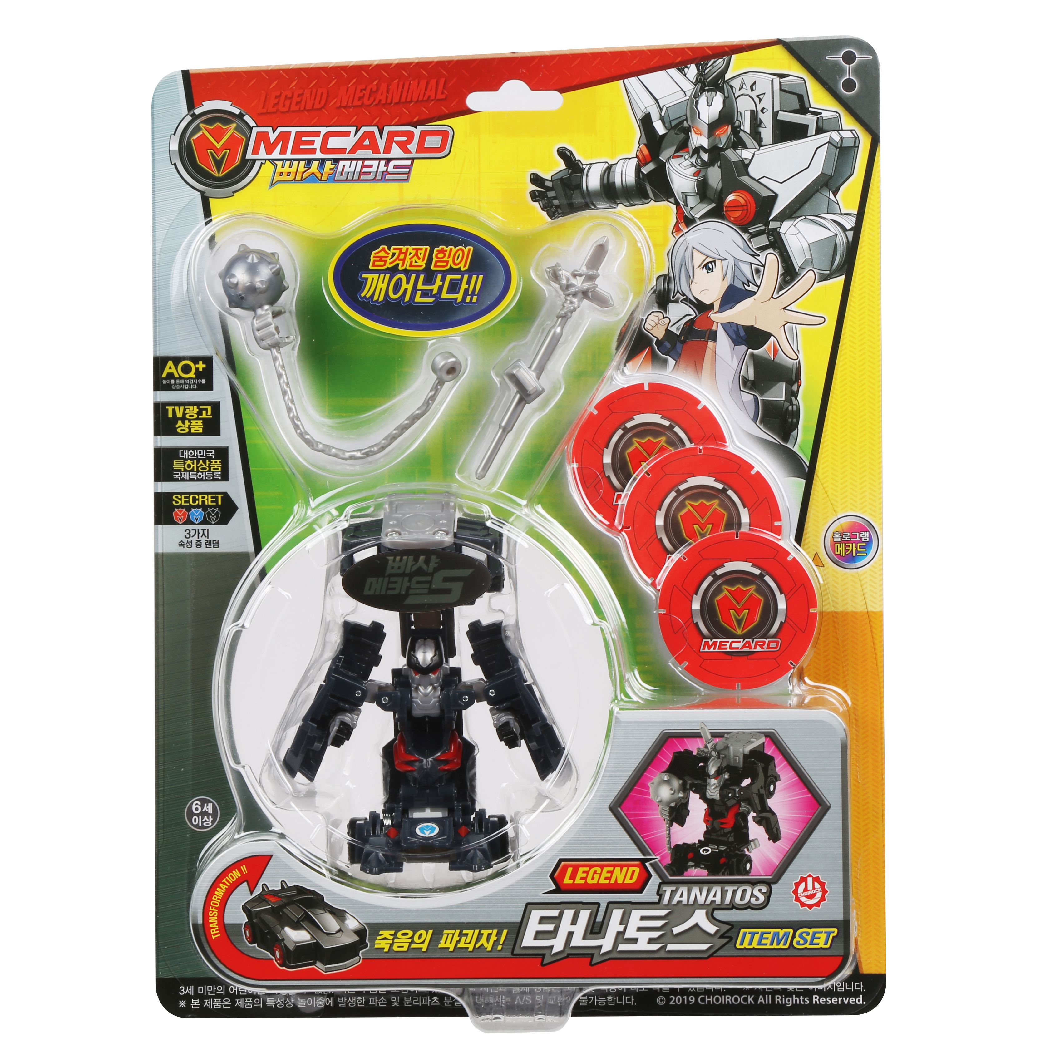 빠샤메카드 레전드타나토스 아이템세트 로봇장난감, 혼합 색상