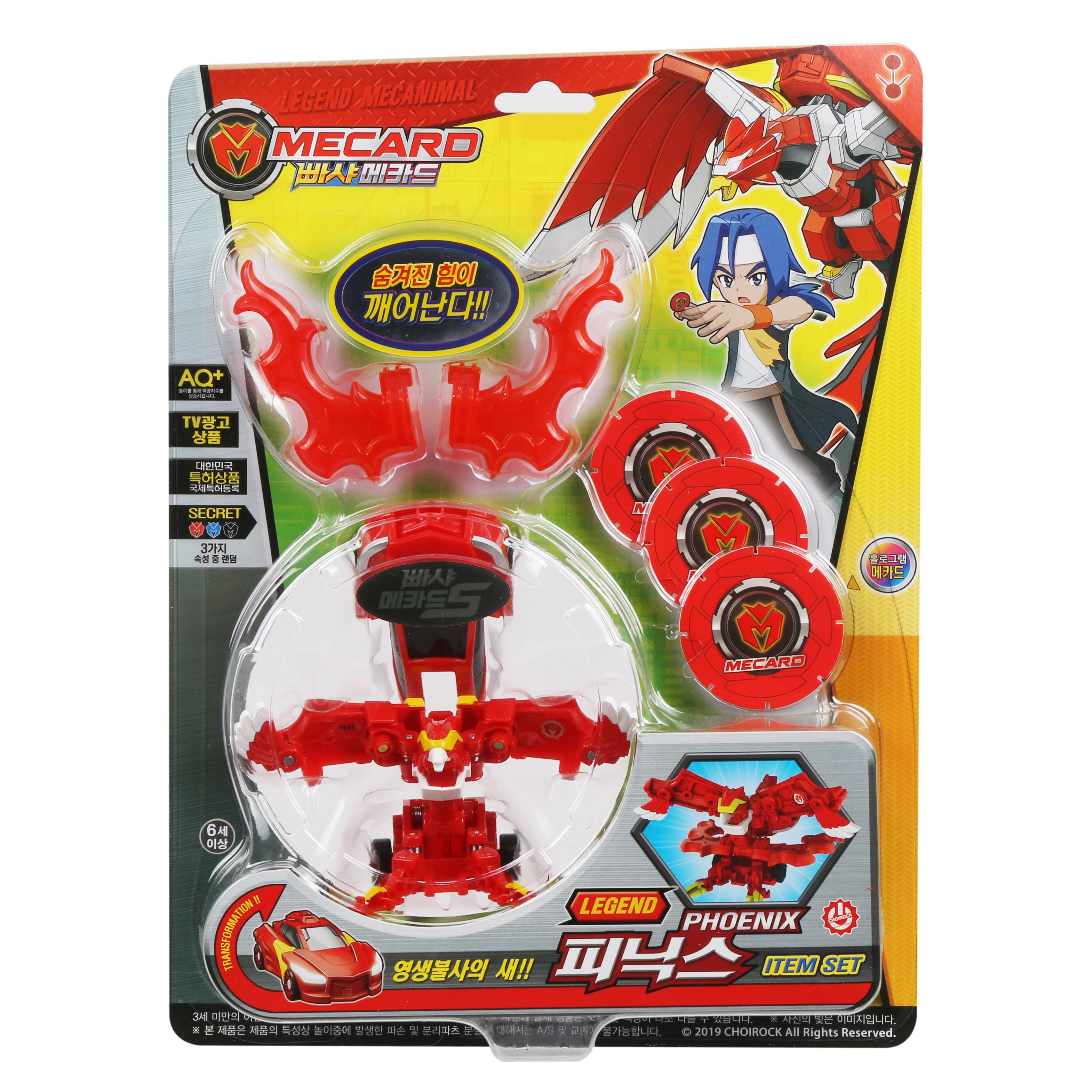 빠샤메카드 레전드피닉스 아이템세트 로봇장난감, 혼합 색상