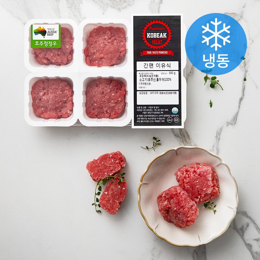 호주산 소고기 다짐육 이유식용 (냉동), 300g, 1개