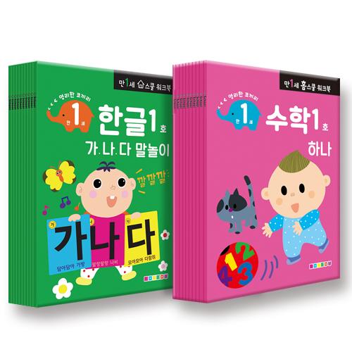 만 1세용 한글 수학 워크북 20권세트, 나우에듀