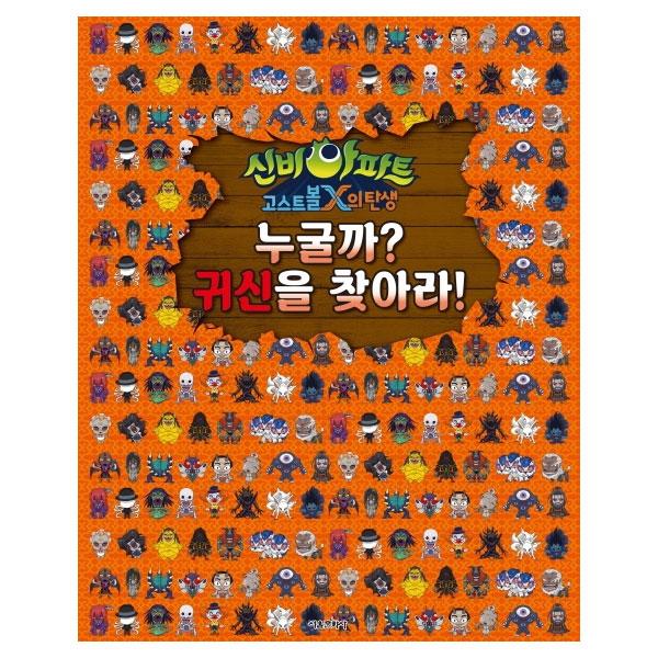 신비아파트 고스트볼x의 탄생 누굴까 귀신을 찾아라, 서울문화사