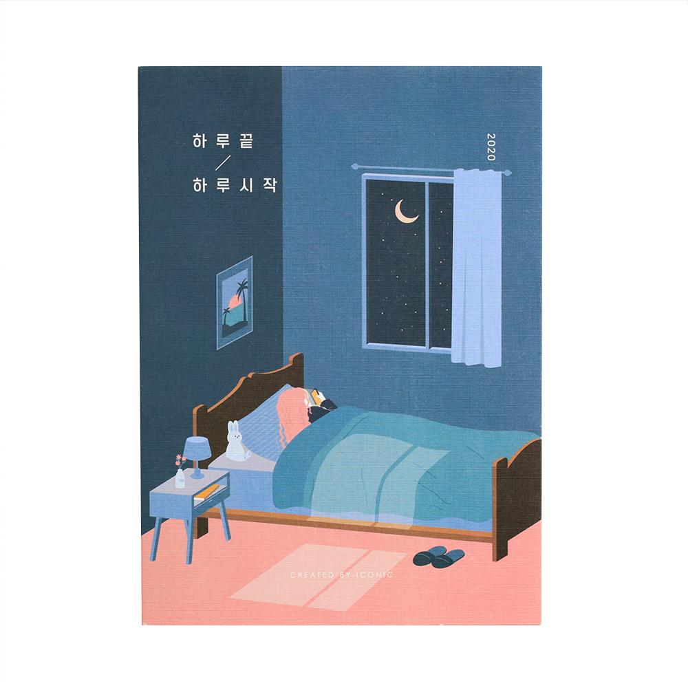 아이코닉 하루 끝 하루 시작 다이어리 2020, 잠 못 이루는 밤
