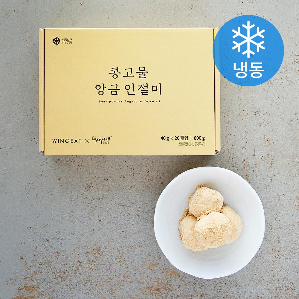 윙잇 콩고물 앙금 인절미 (냉동), 40g, 20개입