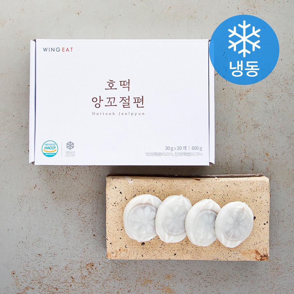 윙잇 호떡 앙꼬절편 (냉동), 30g, 20개