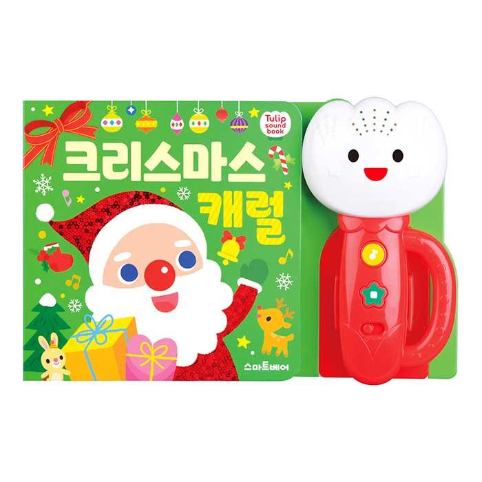 튤립사운드북 크리스마스 캐럴 사운드북, 스마트베어