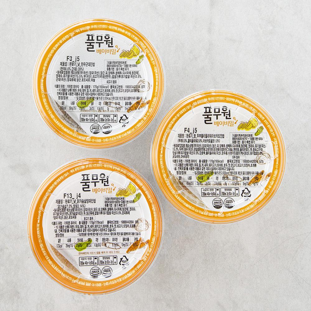 풀무원 베이비밀 이유식 완료기 12~13개월 B세트, 170g, 3개