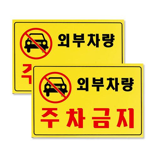 포멕스 아크릴 세로 표지판 F7001, 외부차량주차금지, 2개
