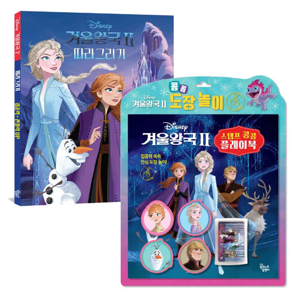 디즈니 겨울왕국2 따라그리기 + 디즈니 겨울왕국2 스탬프 콩콩 플레이북, 꿈꾸는달팽이