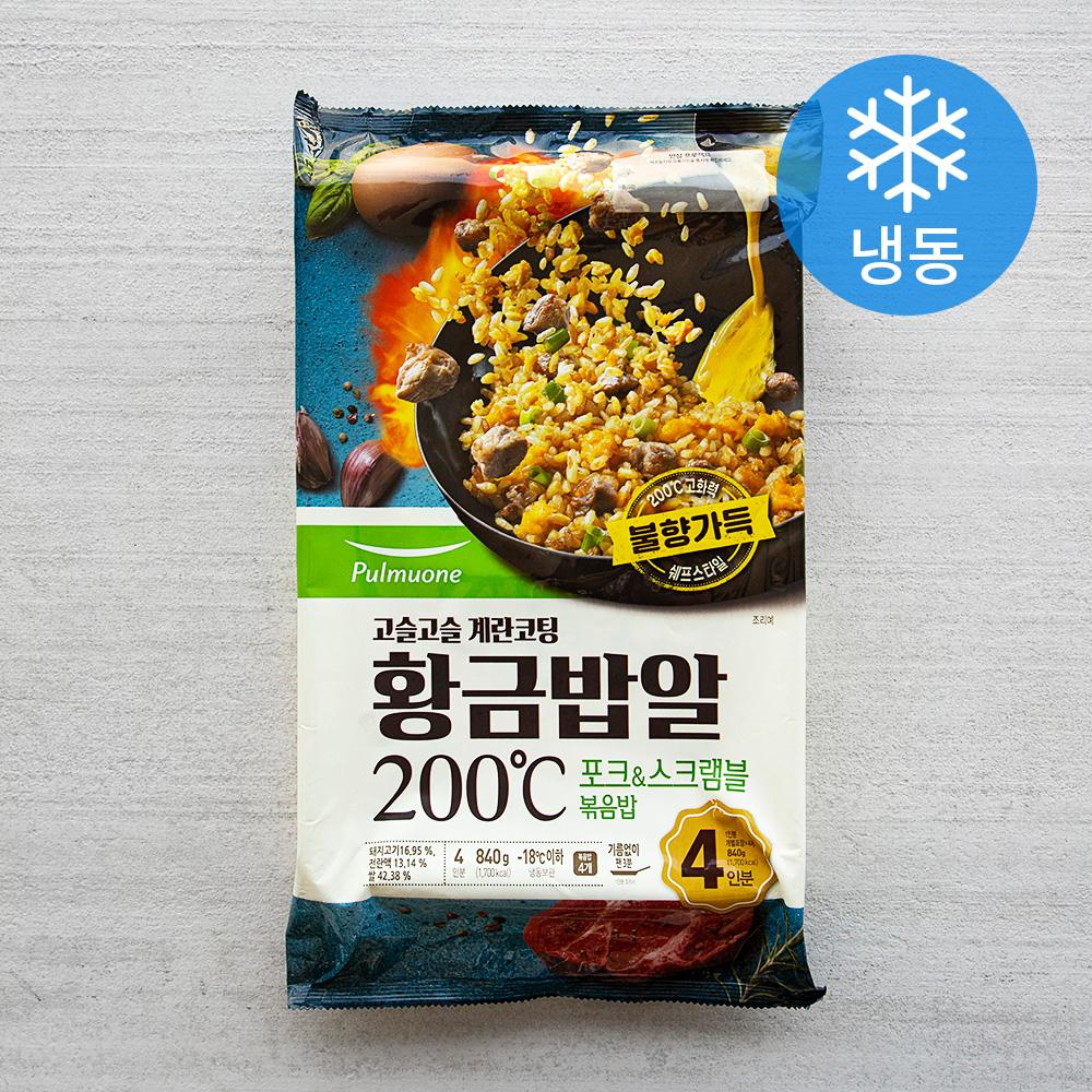 풀무원 고슬고슬 계란코팅 황금밥알 포크 스크램블 볶음밥 4인 (냉동), 840g, 1개