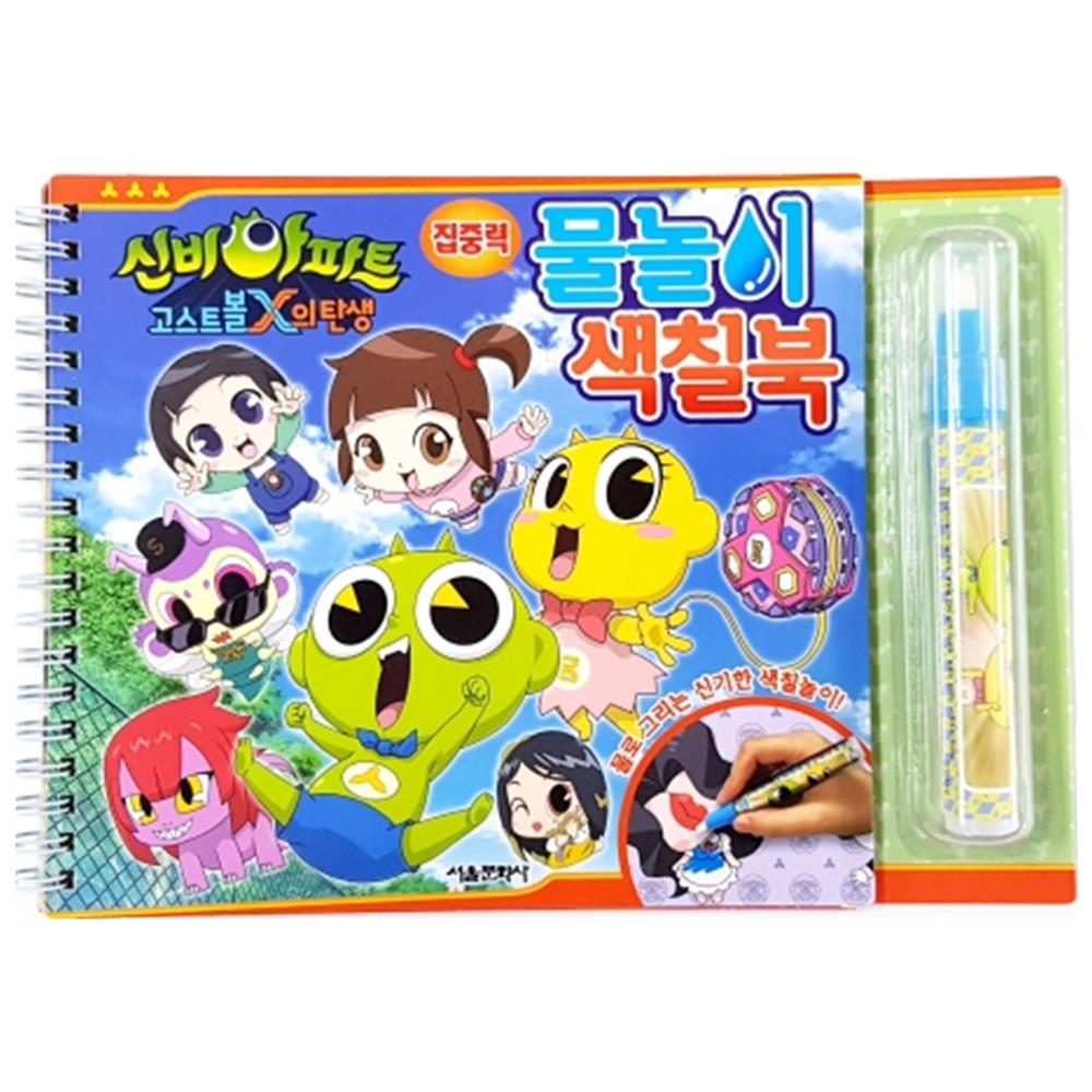 신비아파트 고스트볼 x의 탄생 집중력 물놀이 색칠북, 서울문화사