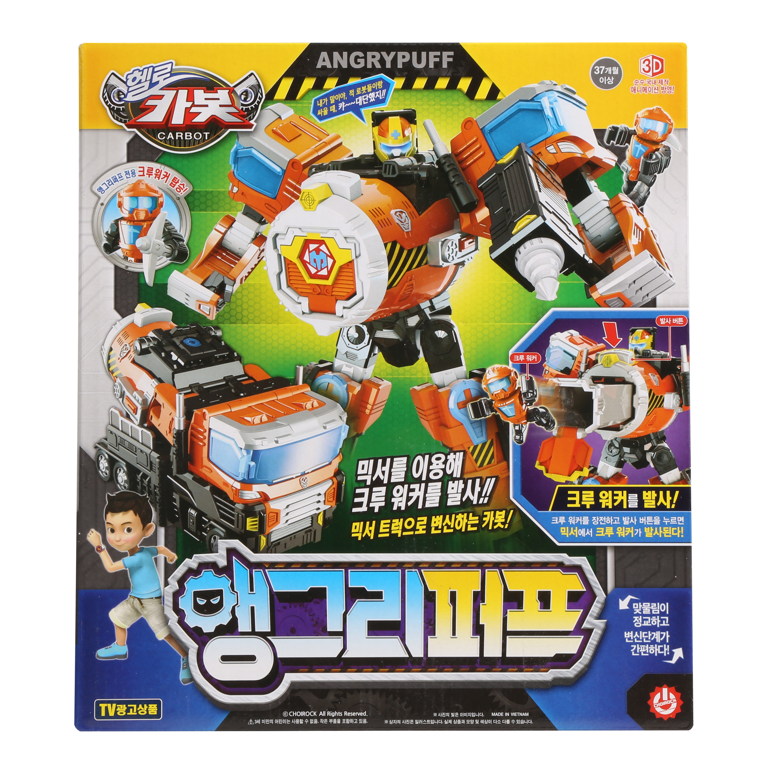 헬로카봇 앵그리퍼프 로봇장난감, 혼합 색상