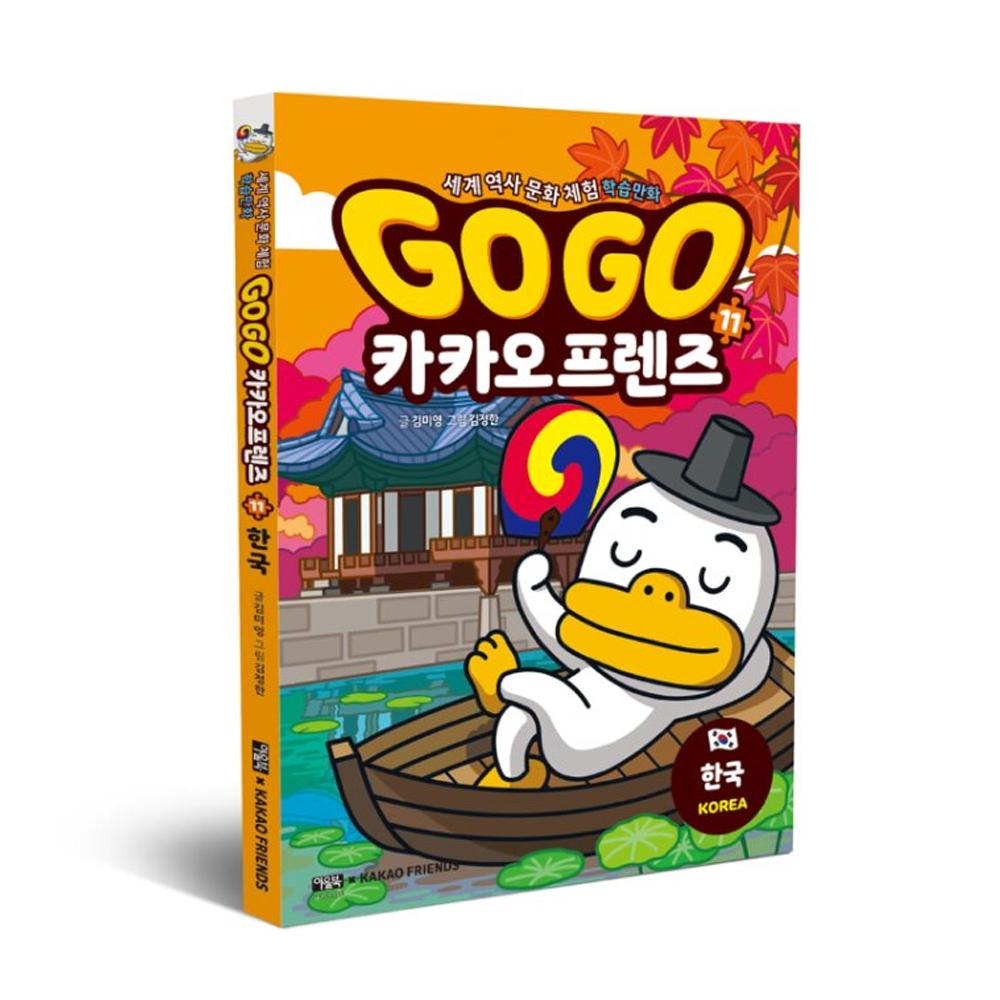 GoGo 카카오프렌즈 11 한국, 아울북