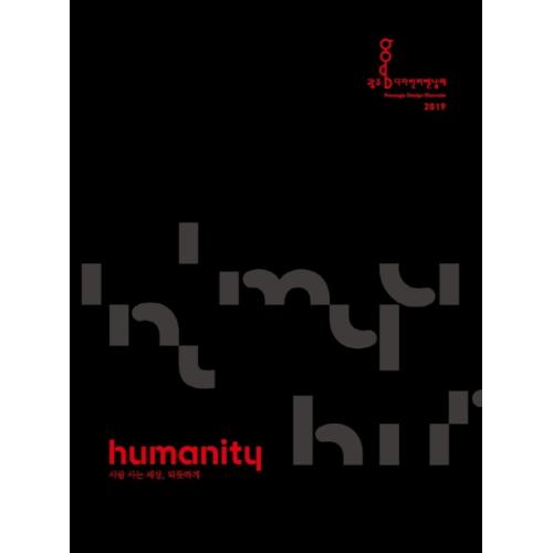 2019 광주 디자인 비엔날레 Humanity, 디자인소호