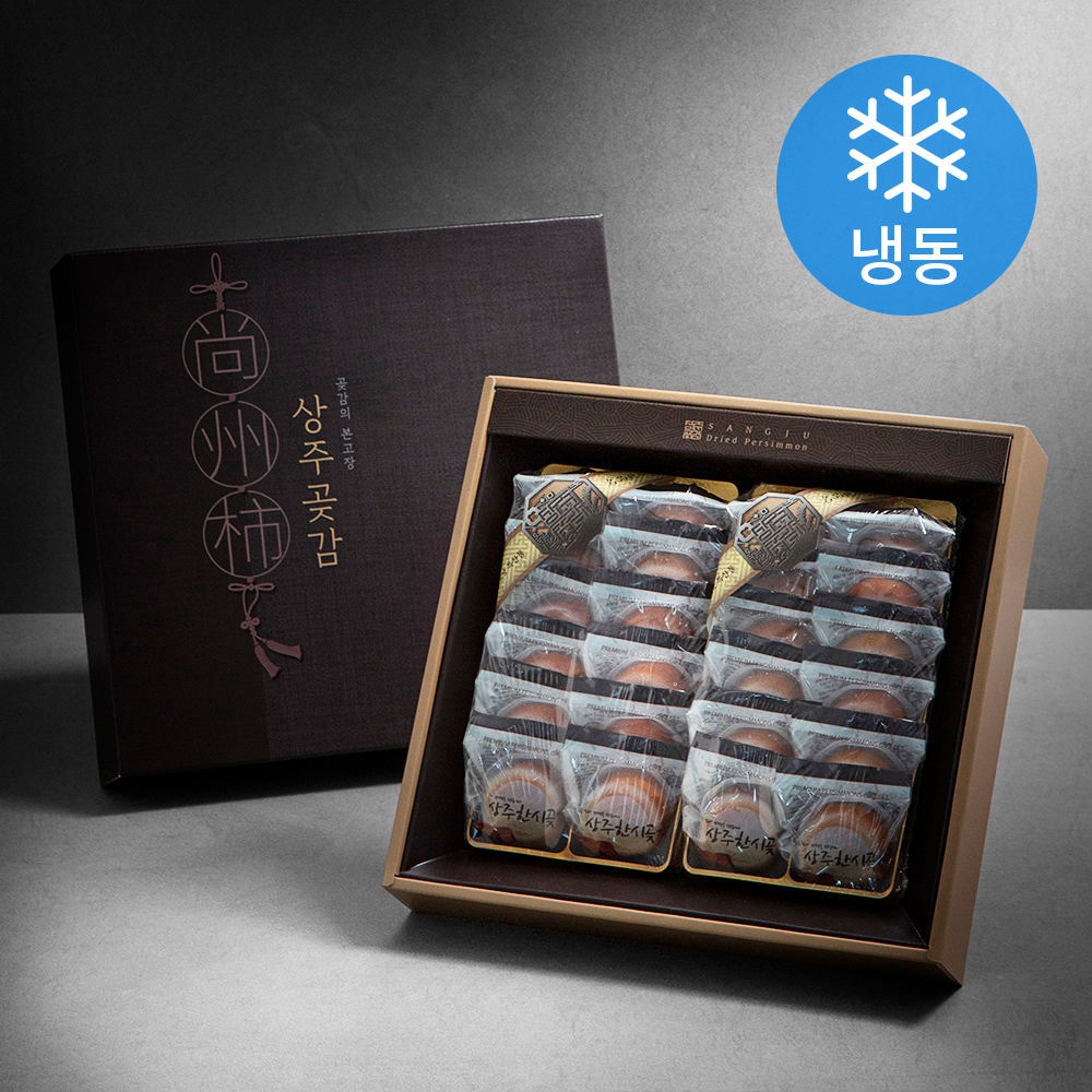 상주한시곶감 건시 개별포장 곶감세트 1호 (냉동), 1kg, 1세트