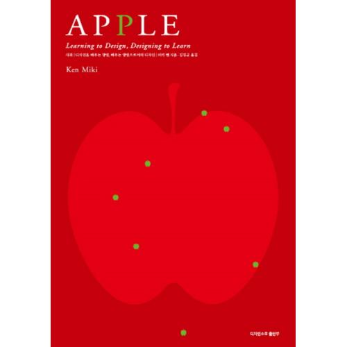 사과 APPLE, 디자인소호