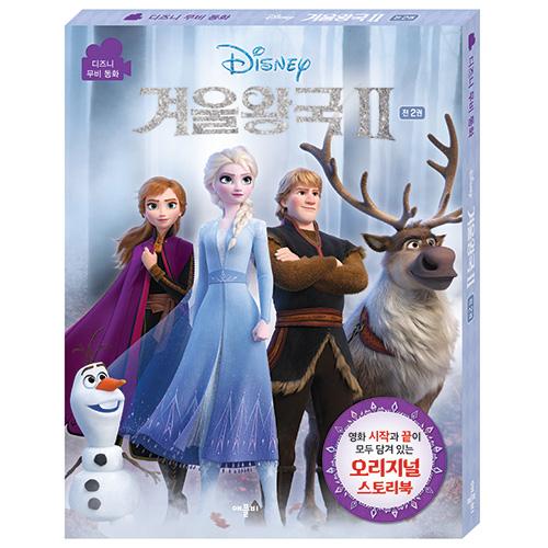 디즈니 겨울왕국2 무비동화 박스세트 전 2권, 애플비