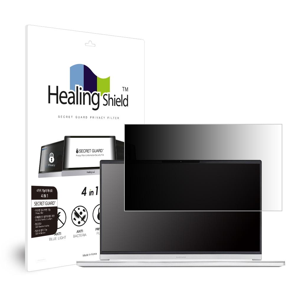 힐링쉴드 한성컴퓨터 올데이롱 TFX255W 노트북용 향균 양면 정보 보안 필름, 1개