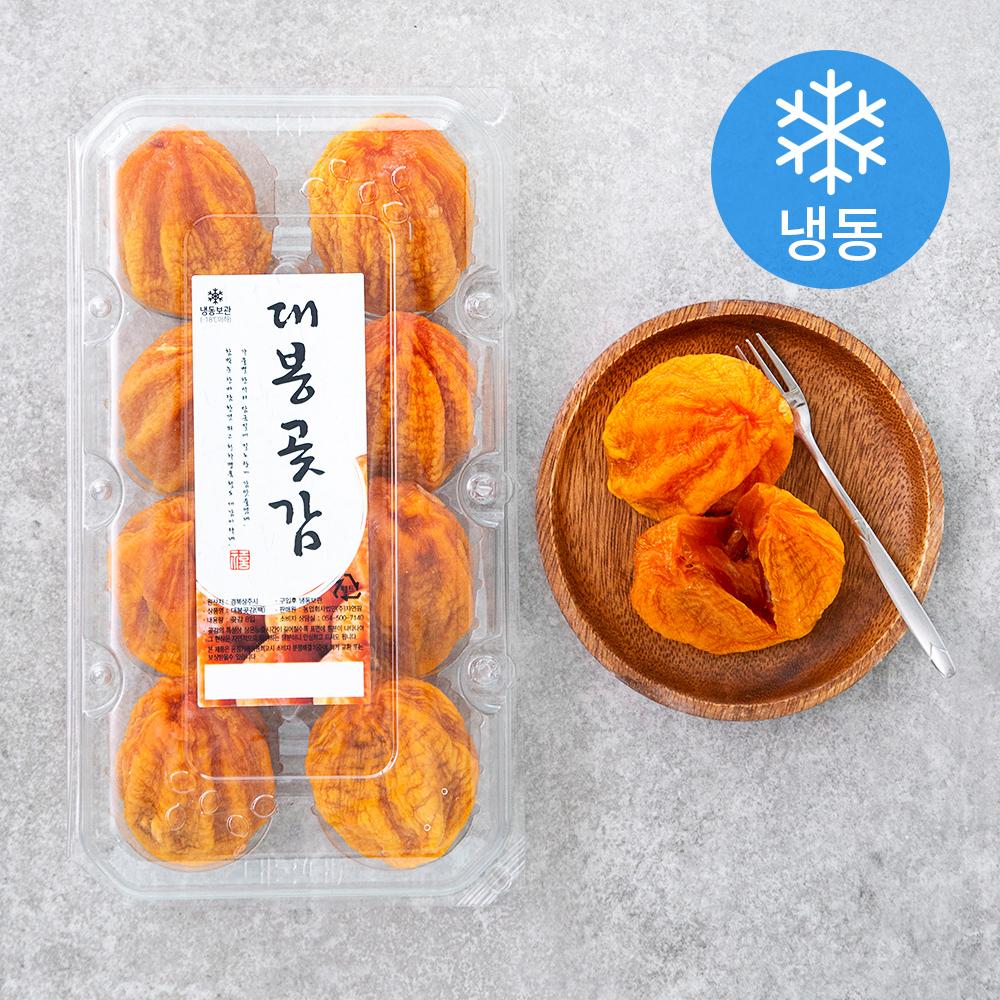 대봉시 곶감 특 (냉동), 640g(8과 내외), 1개