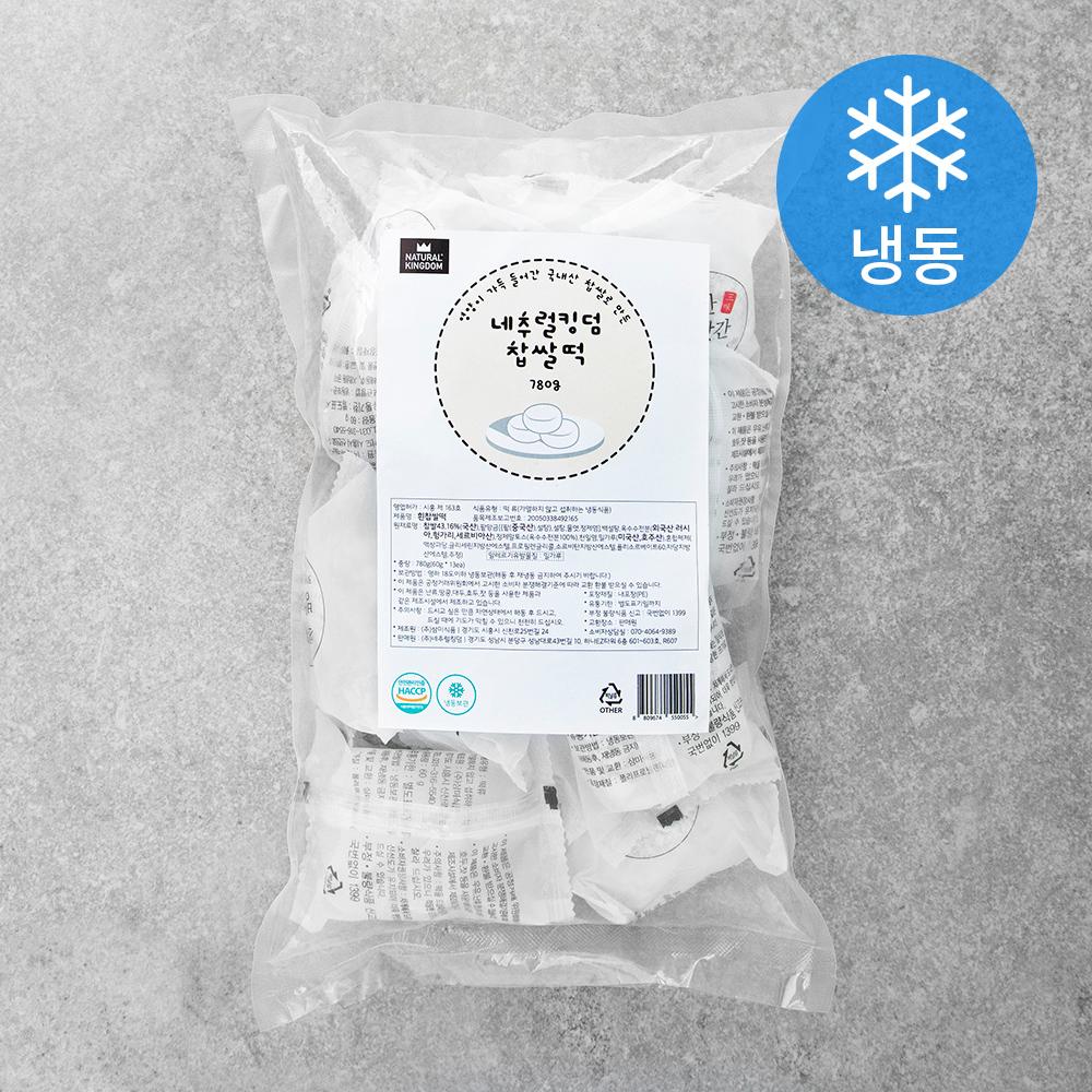 네추럴킹덤 찹쌀떡 (냉동), 780g, 1개