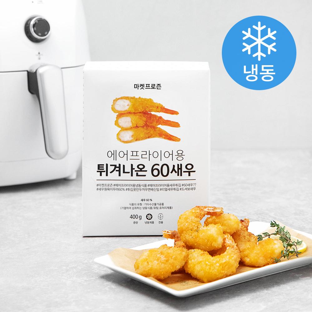 마켓프로즌 에어프라이어용 튀겨나온 60새우 (냉동), 400g, 1개