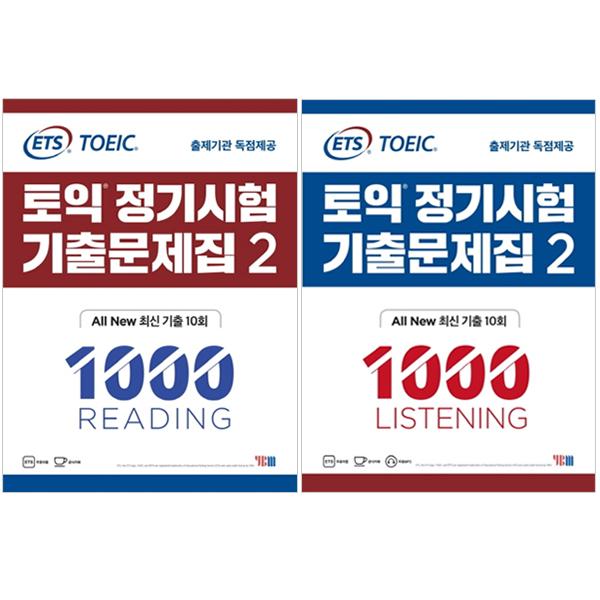 ETS 토익 정기시험 기출문제집 1000 Vol 2 READING + LISTENING 2종세트, YBM