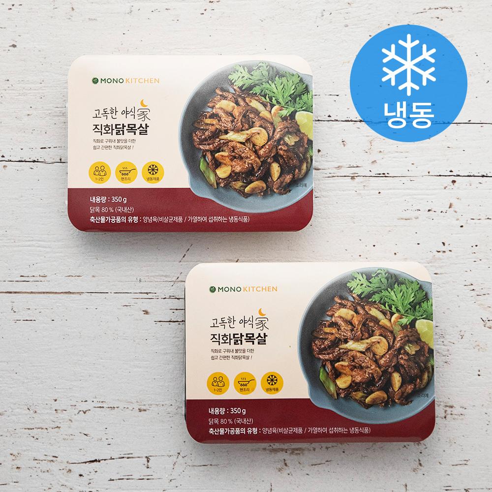 모노키친 직화닭목살 (냉동), 350g, 2개