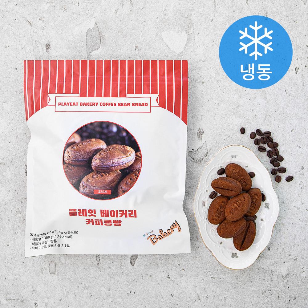 플레잇 커피콩빵 (냉동), 350g, 1개