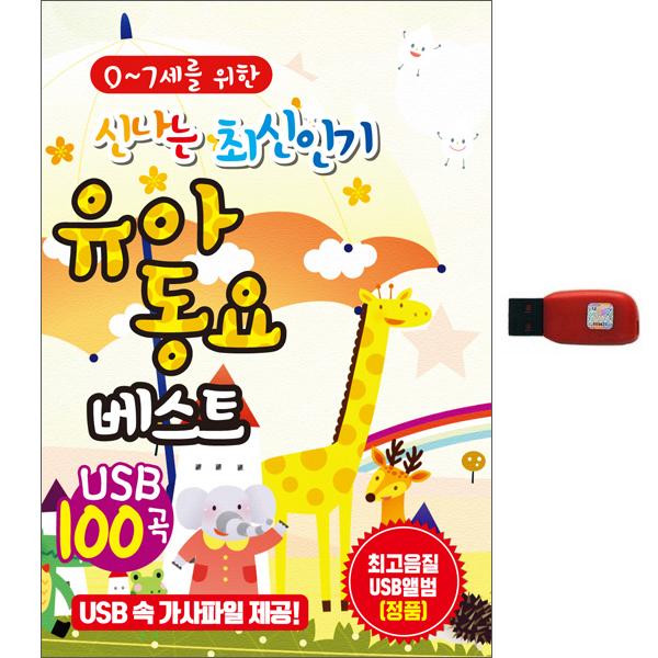 신나는 최신인기 유아동요베스트 100곡, 1USB