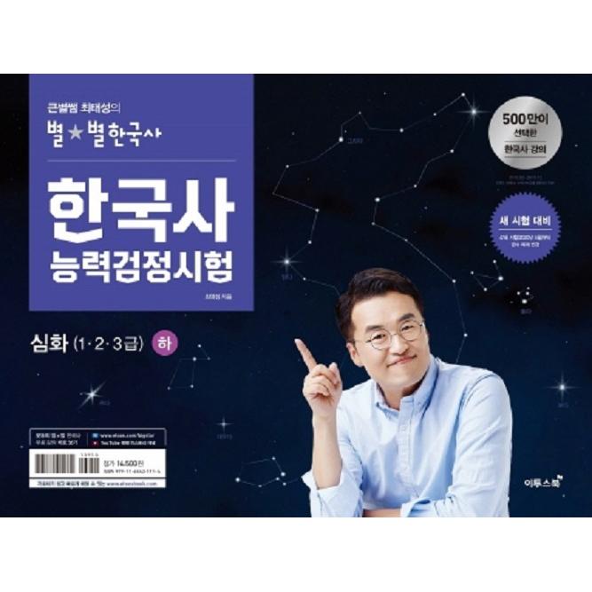 한국사능력검정시험 심화 1 2 3급 하, 이투스북