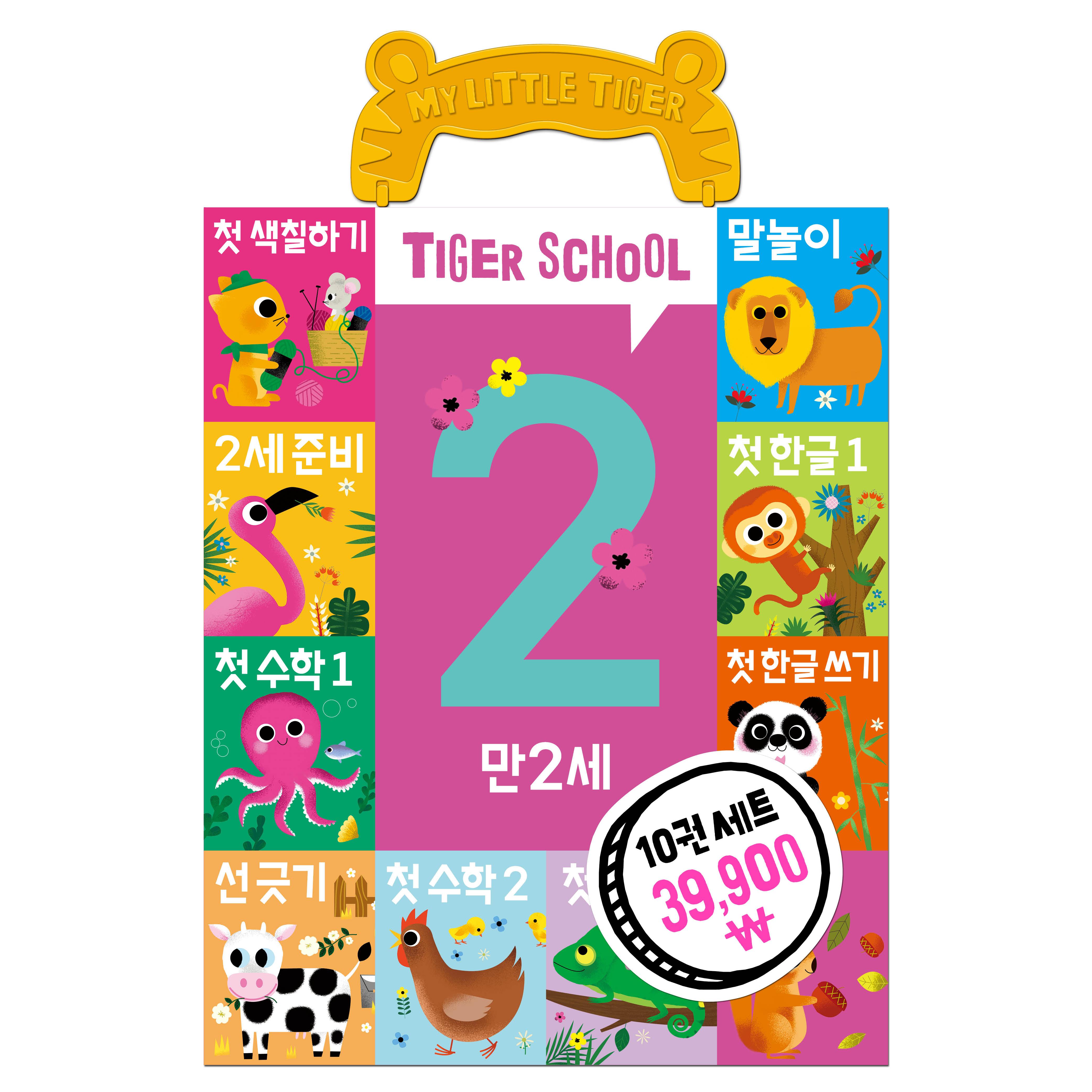 [도서/음반/DVD] 만2세 타이거 스쿨 10종 세트, 마이리틀타이거 - 랭킹87위 (39900원)