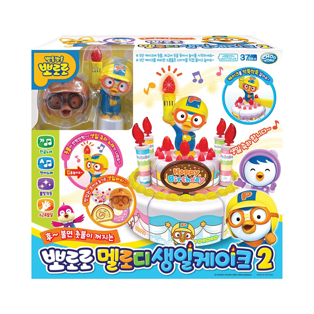 뽀로로 생일케이크 2탄 멜로디 완구, 혼합색상