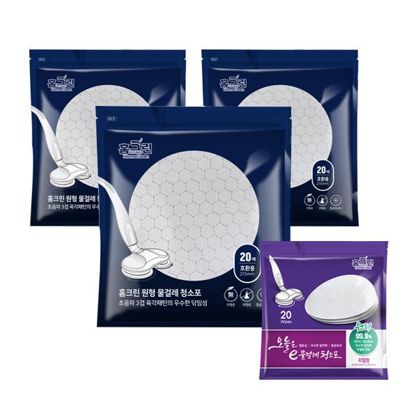 홈크린 리뉴얼 원형 물걸레 청소포 20매 x 3팩 + 찌든때 전용 듀얼패드 20매 세트, 1세트