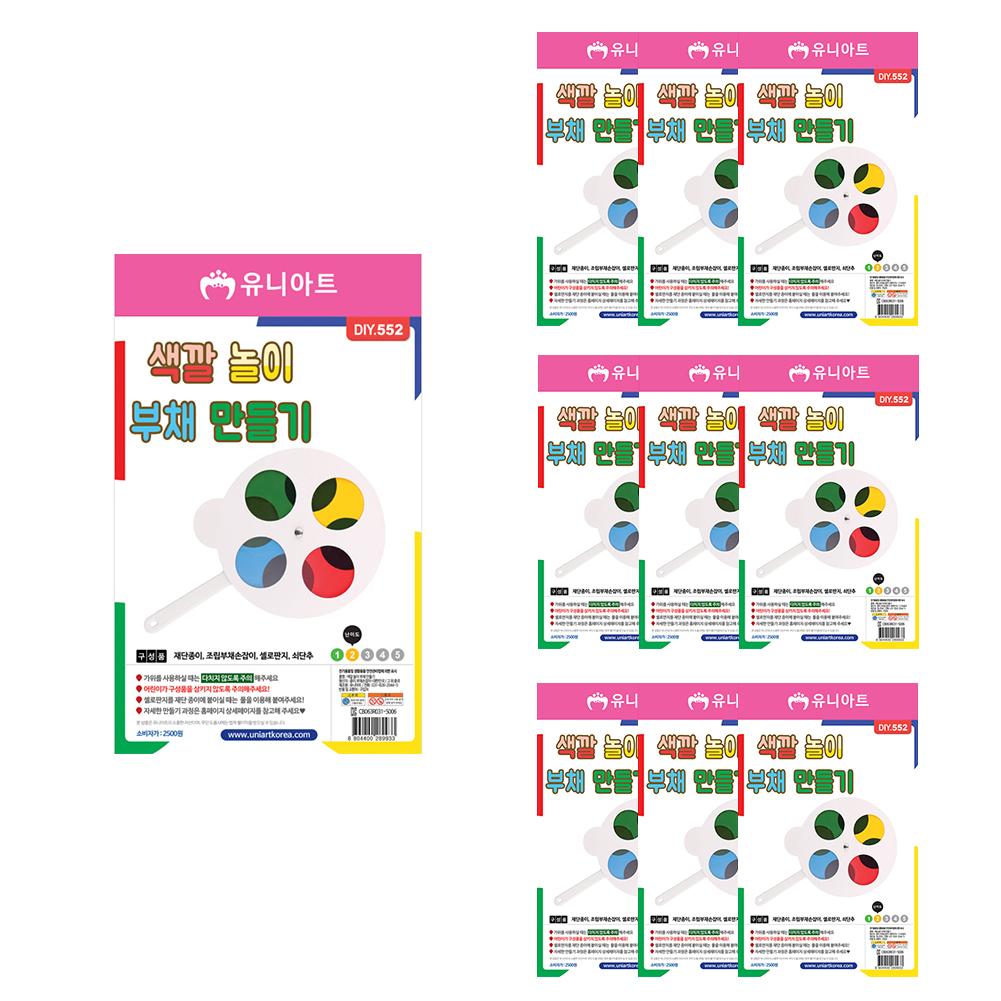 유니아트 색깔놀이부채만들기 세트 DIY552, 혼합색상, 10세트