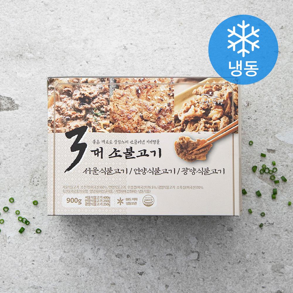 낭만뚜껑 3대 소불고기(서울식 언양식 광양식) 900g (냉동), 1세트