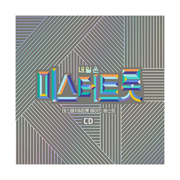 내일은 미스터트롯 데스매치 트롯 에이드 베스트, 2CD