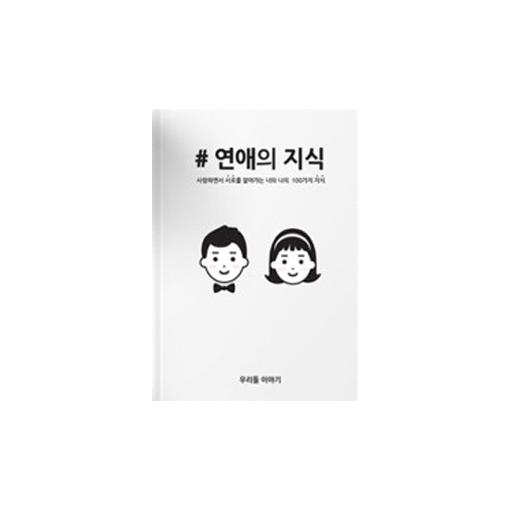 연애의지식 커플 연애 백문백답 책, 혼합색상, 1개