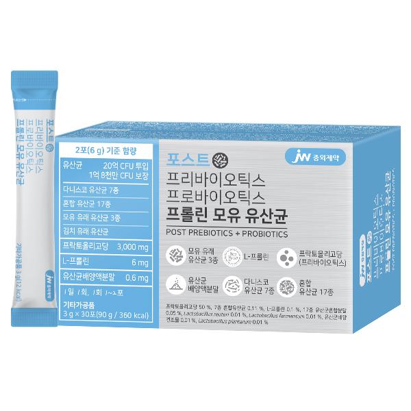 중외제약 포스트 프리바이오틱스 프로바이오틱스 프롤린 모유 유산균 영양제, 3g, 30개입