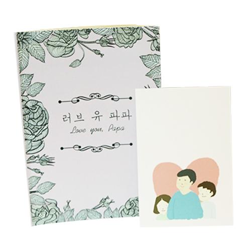 갓샵 부모님 문답 러브 유 파파 책 + 엽서, 혼합색상, 1세트