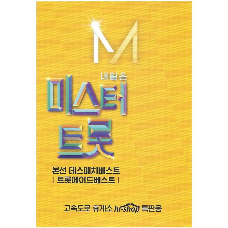 내일은 미스터트롯 데스매치 베스트 트롯에이드 베스트 41곡, 1USB