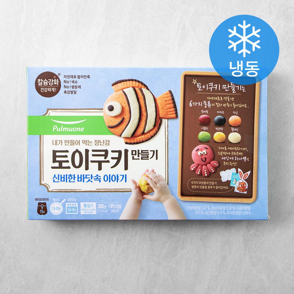 풀무원 토이쿠키 만들기 신비한 바닷속 이야기 (냉동), 300g, 1개