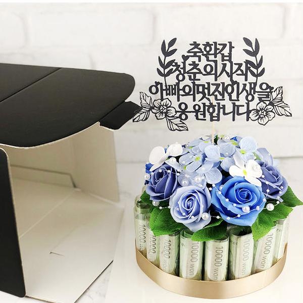 트윙클 조화 1단 비누장미 진주 돈케이크 축환갑아빠, 비누장미(블루), 토퍼(시크블랙)