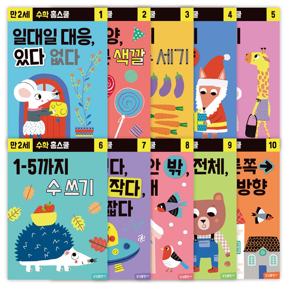 수학 홈스쿨 워크북 만 2세 세트 전 10권, 삼성출판사
