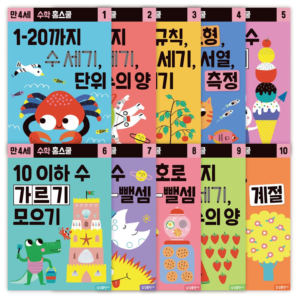 수학 홈스쿨 워크북 만 4세 세트 전 10권, 삼성출판사