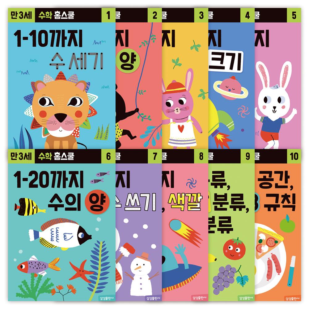 수학 홈스쿨 워크북 만 3세 세트 전 10권, 삼성출판사