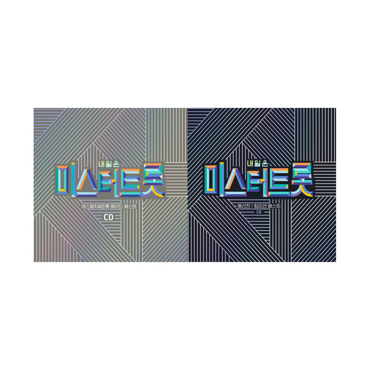 내일은 미스터트롯 - 예선전&팀미션 + 데스매치&트롯에이드 합본 세트, 4CD