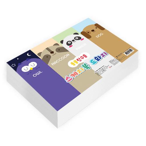 영아트 풀컬러 스케치북 도화지 105g, 250매