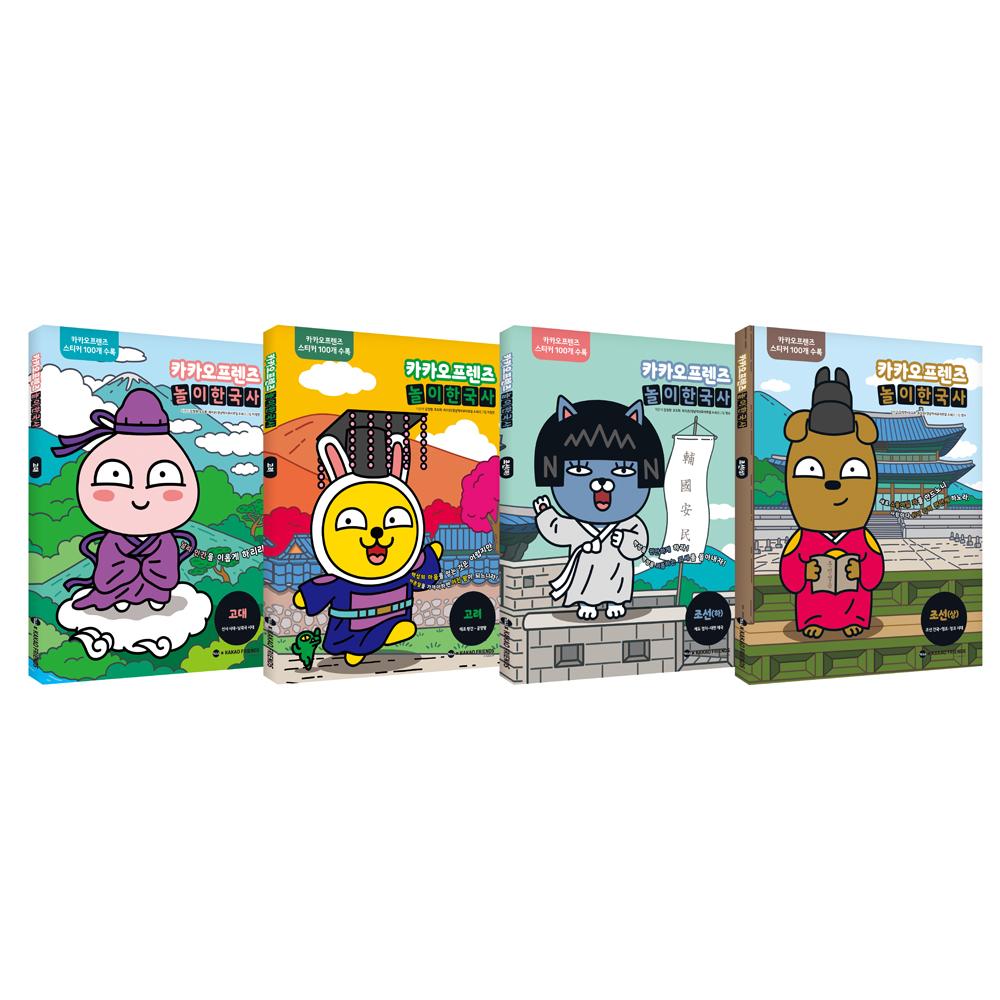 카카오프렌즈 놀이한국사 시리즈 세트 전4권, 가나출판사