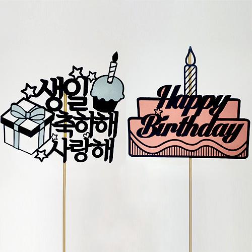 생일 케이크토퍼 2종세트, A-1, 1세트