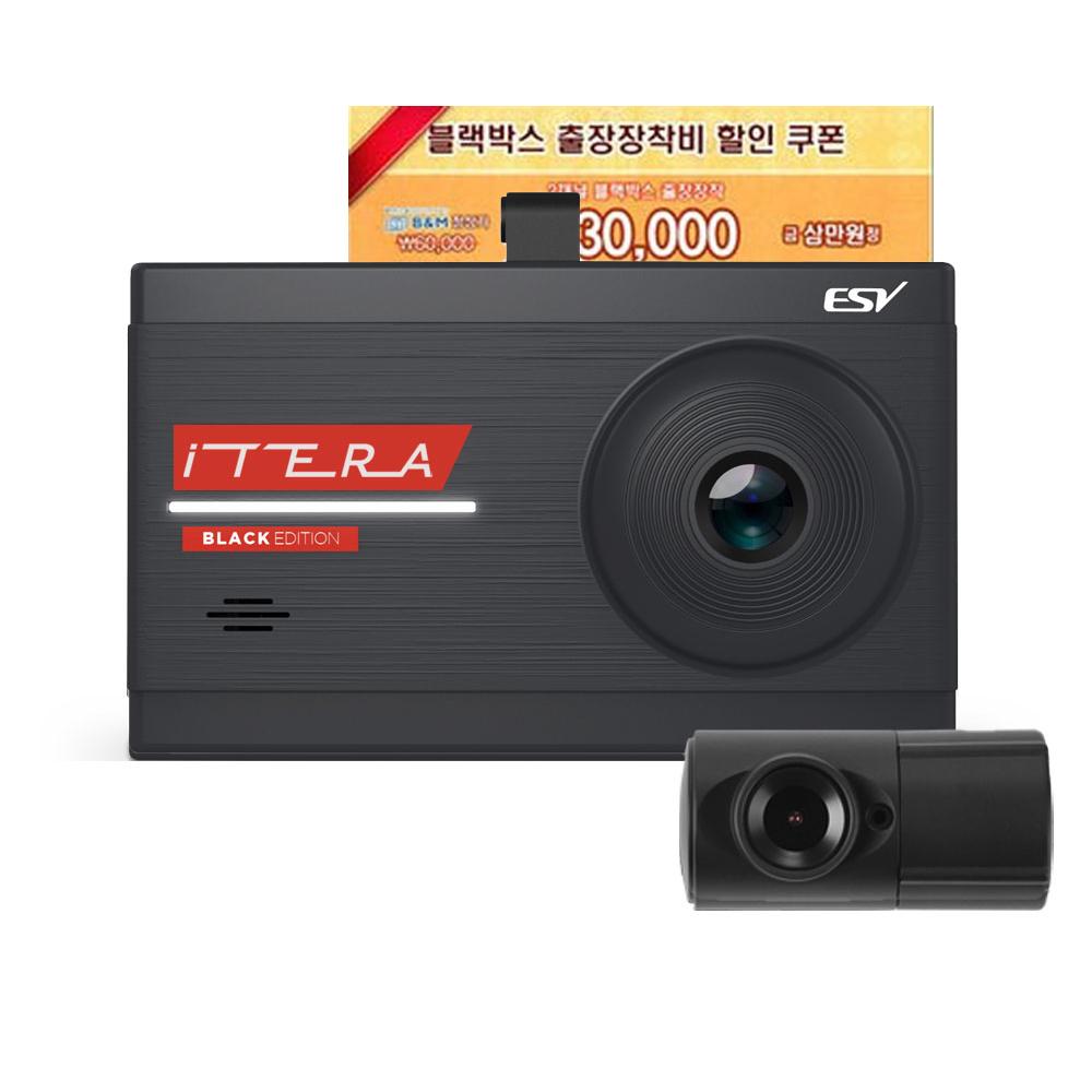 아이테라 블랙 에디션 슈퍼 Real HD 플러스 HD 2채널 블랙박스 16GB AT-350 + 전국 출장 장착 할인쿠폰